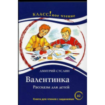Valentinka. Chtenie dlia studentov [Valentine. Reader for students]